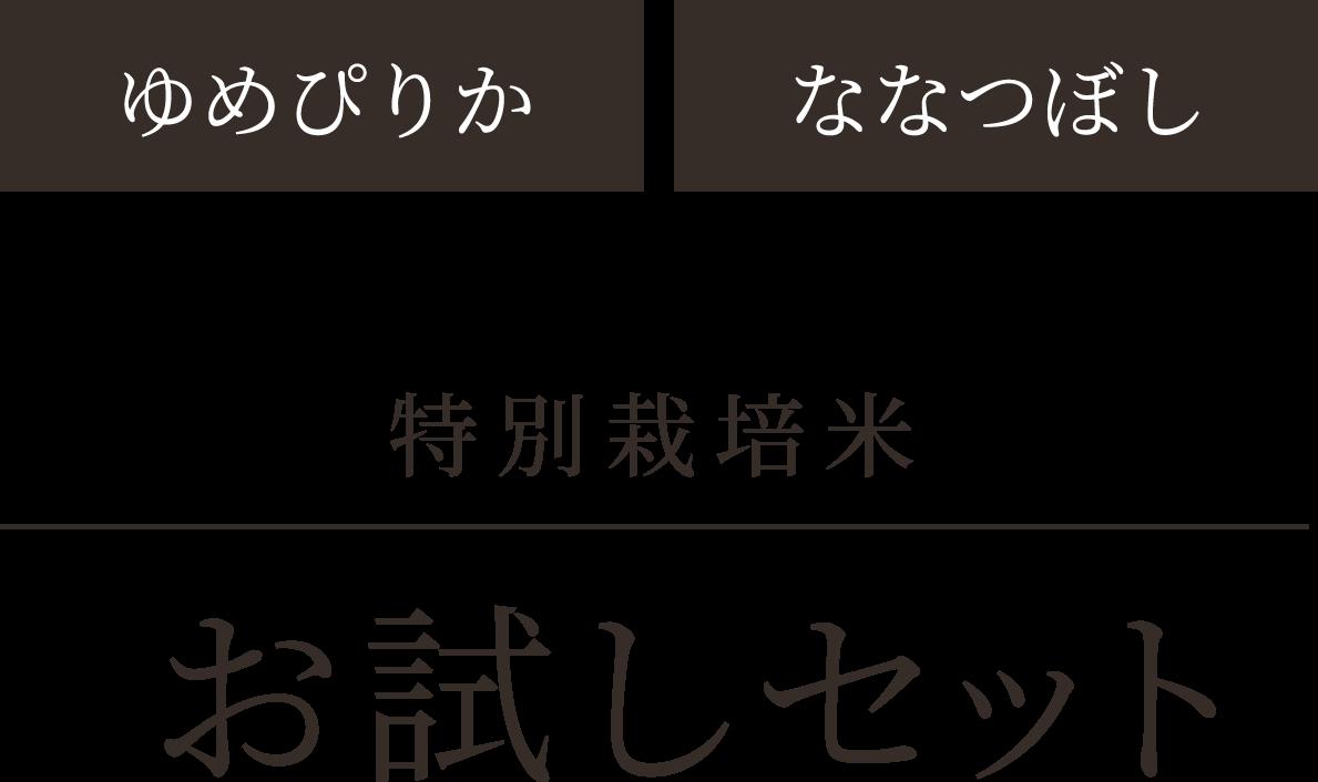 野楽の特別栽培米 お試しセット
